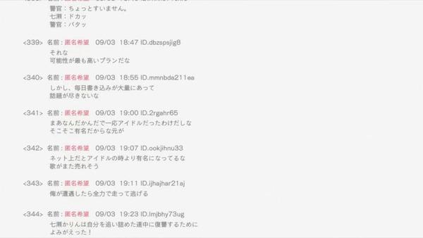 「虚構推理」6話感想 画像 (21)