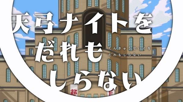 コンクリート・レボルティオ 超人幻想 (8)