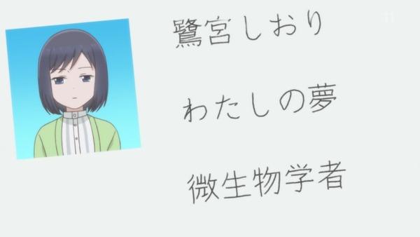 「女子高生の無駄づかい」1話感想 (4)