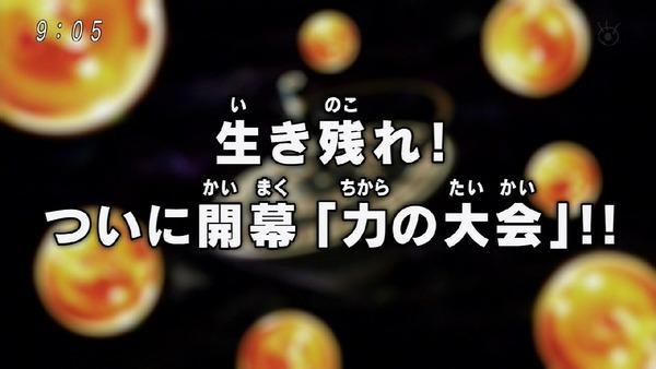 「ドラゴンボール超」97話 (3)
