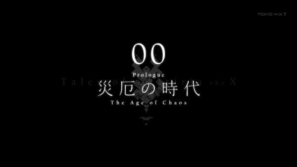 「テイルズ オブ ゼスティリア ザ クロス」1話 (41)