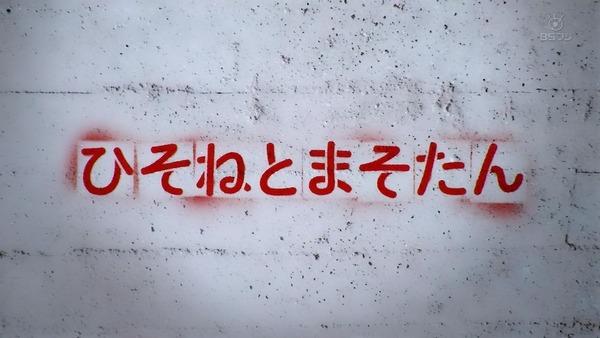 「ひそねとまそたん」3話感想 (26)