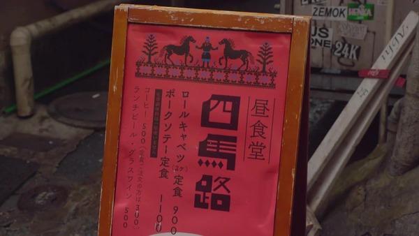 「孤独のグルメ  Season8」3話感想 (41)