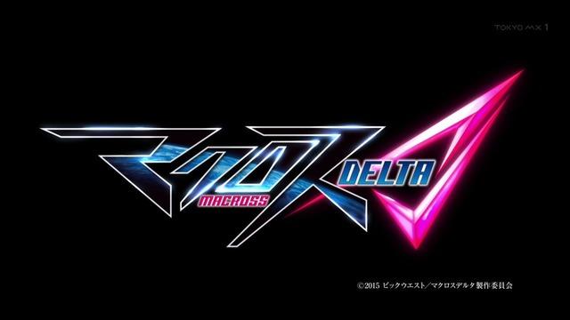 「マクロスΔ (デルタ)」1話感想 (1)