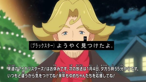「アイカツスターズ!」第87話 (70)