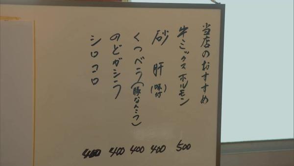 「孤独のグルメ Season8」5話感想 (56)