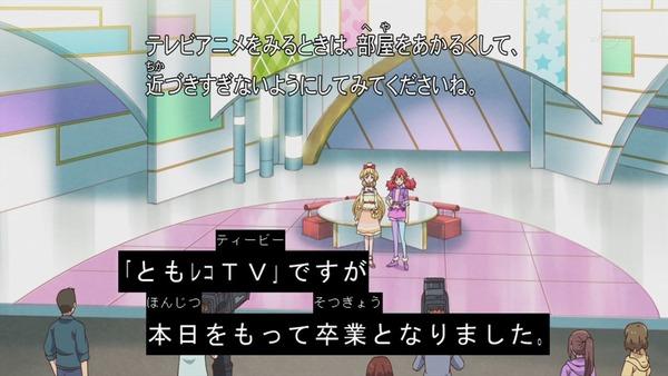 「アイカツフレンズ!」50話感想 (6)