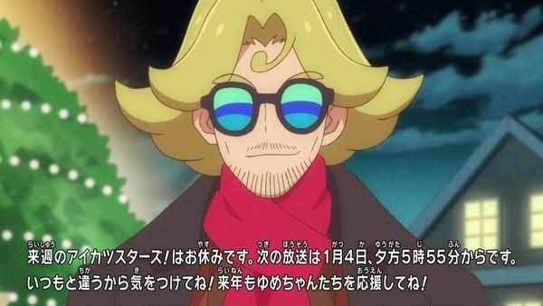 「アイカツスターズ!」第87話 (69)