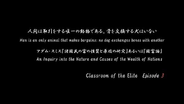 「ようこそ実力至上主義の教室へ」3話 (1)