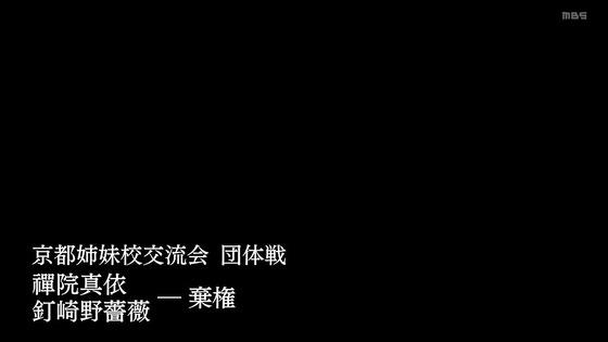 「呪術廻戦」17話感想 (129)