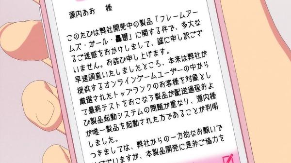 「フレームアームズ・ガール」1話 (50)
