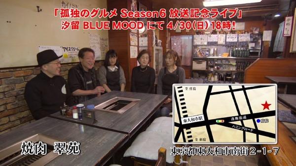 「孤独のグルメ Season6」4話 (65)