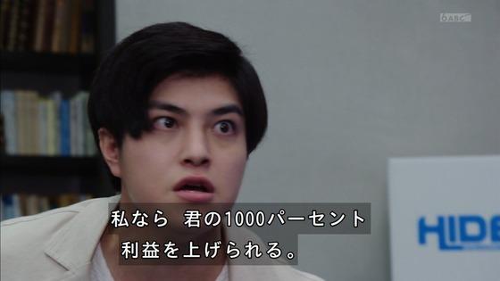「仮面ライダーゼロワン」第38話感想 (13)