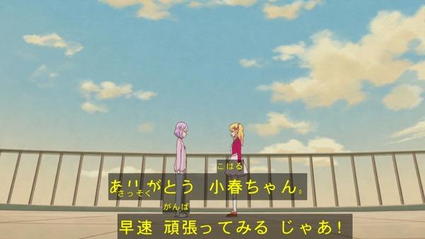「アイカツスターズ!」第59話 (31)