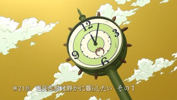 「ジョジョの奇妙な冒険」 (2)