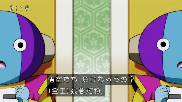 「ドラゴンボール超」98話 (25)