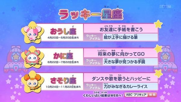 「スター☆トゥインクルプリキュア」5話感想 (71)