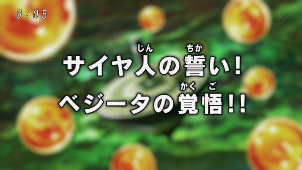 「ドラゴンボール超」112話 (2)