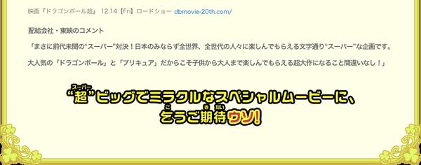 『映画ドラゴンボール超×映画プリキュアスーパースターズ (2)