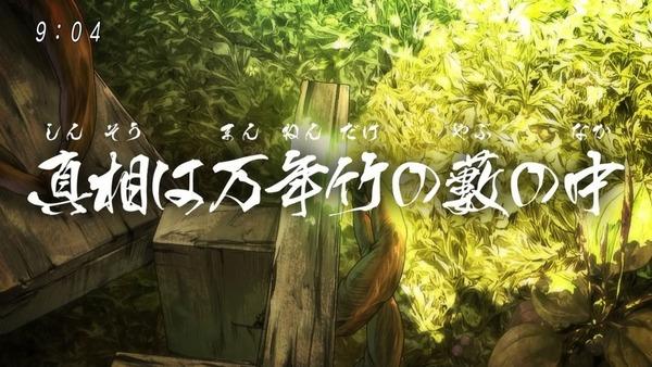 「ゲゲゲの鬼太郎」6期 45話感想 (1)