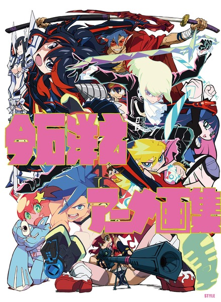 『今石洋之アニメ画集』 (1)