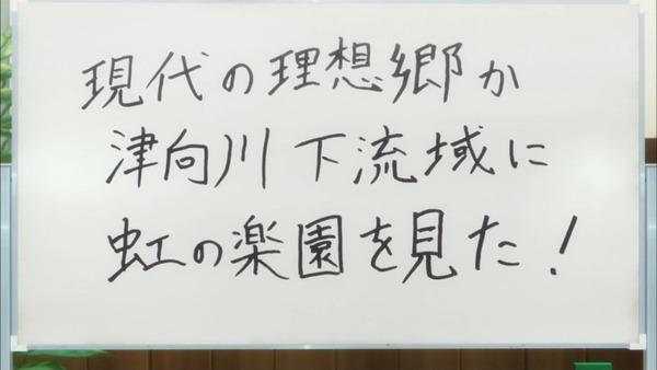 「Rewrite(リライト)」6話 (34)