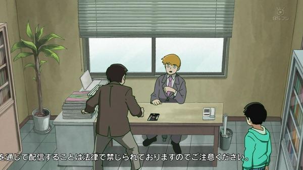「モブサイコ100Ⅱ」2期 3話感想 (6)