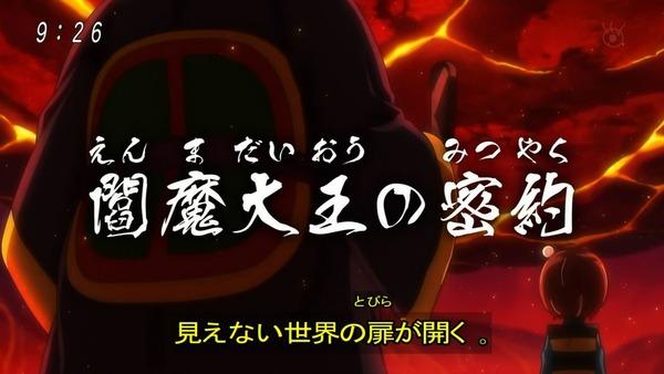 「ゲゲゲの鬼太郎」6期 50話感想 (74)