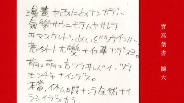 「化物語」13話 (120)