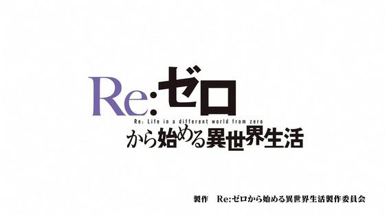 「Re:ゼロから始める異世界生活」第28話感想 (8)