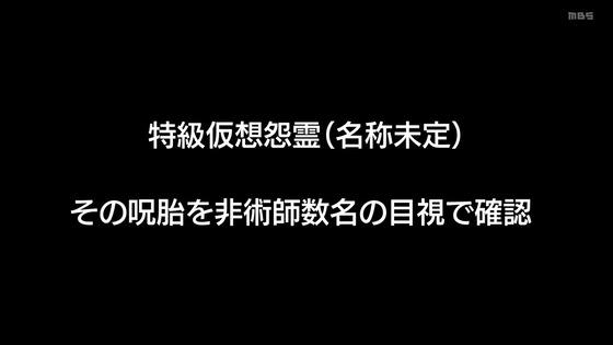 「呪術廻戦」第3話感想 画像 (115)