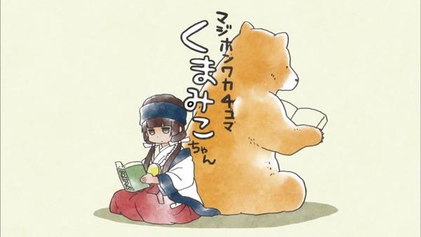 「くまみこ」10話感想 (43)