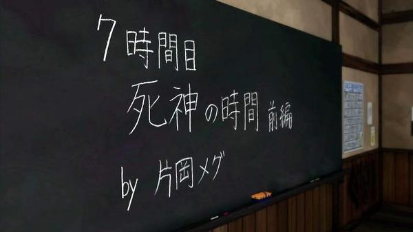 暗殺教室 (16)