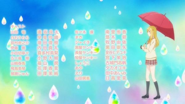 山田くんと7人の魔女 (43)