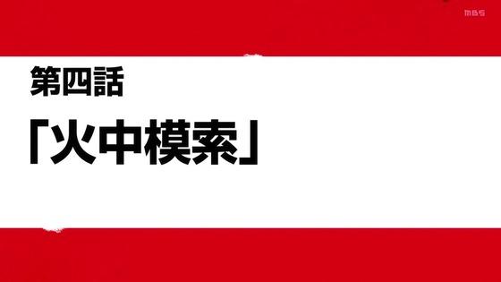 「炎炎ノ消防隊 弐ノ章」2期 第4話感想 (8)