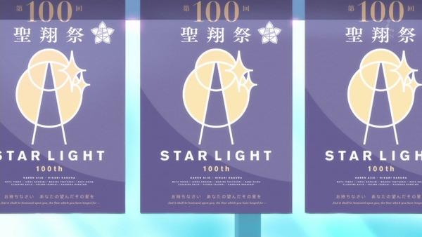 「少女☆歌劇 レヴュースタァライト」12話(最終回)感想 (111)