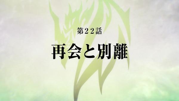 「FateApocrypha」22話 (68)