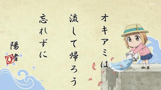 「放課後ていぼう日誌」第6話感想 画像 (46)