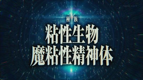 「転生したらスライムだった件」35話(第2期 11話)感想 (46)