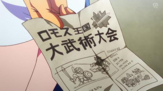 「ダイの大冒険」34話感想 (74)
