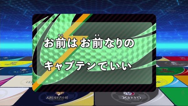「イナズマイレブン アレスの天秤」22話感想 (66)