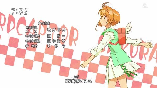 「カードキャプターさくら クリアカード編」9話 (80)