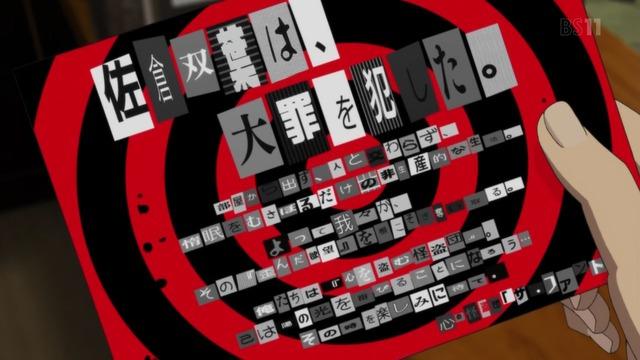 「PERSONA5(ペルソナ5)」24話感想 (23)