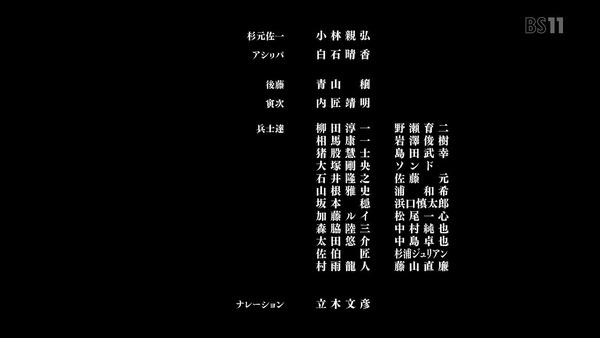 「ゴールデンカムイ」1話 (60)