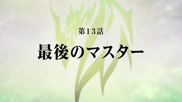 「FateApocrypha」13話 (72)