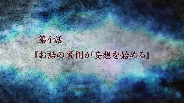 「CHAOS;CHILD(カオスチャイルド)」 (39)