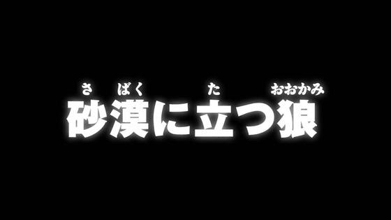 「デジモンアドベンチャー:」第10話感想 画像  (113)