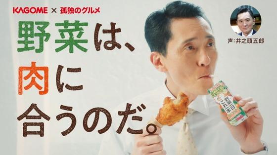 「孤独のグルメ」2020大晦日スペシャル感想 (300)