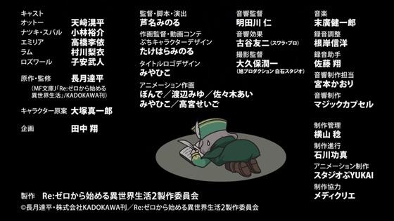 『Reゼロから始める休憩時間(ブレイクタイム)』2期 第14話 (15)