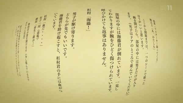 「氷菓」11話感想 画像  (83)